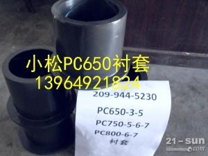 小松PC650挖掘机衬套