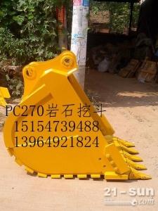 小松PC270-7岩石挖斗1.3立方