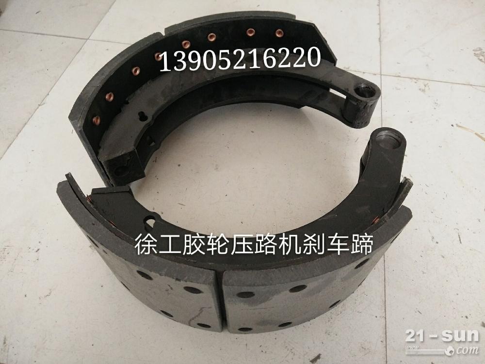 徐工配件,徐工XP262胶轮压路机刹车片批发