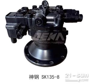 DEKA回转液压马达适用于神钢SK135-8挖机