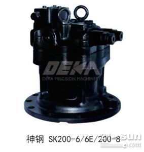 DEKA回转液压马达适用于神钢SK200-6/6E/200-8挖机