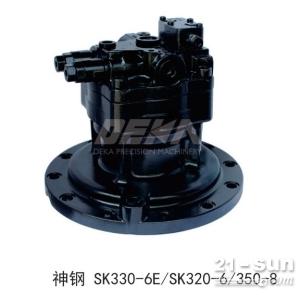 DEKA回转液压马达适用于神钢SK330-6E/SK320-6/350-8挖