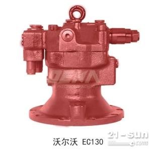 DEKA回转液压马达适用于沃尔沃EC130挖机