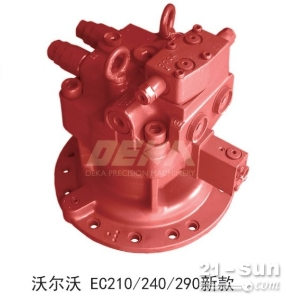 DEKA回转液压马达适用于沃尔沃EC210/240/290新款挖机