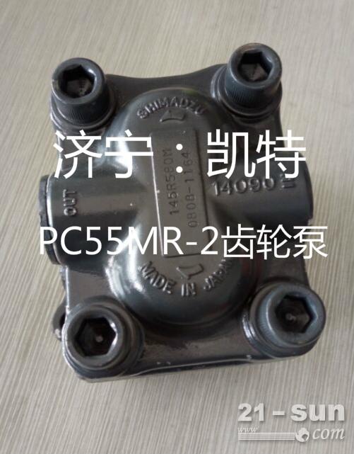 小松纯正挖掘机配件 PC55MR-2齿轮泵
