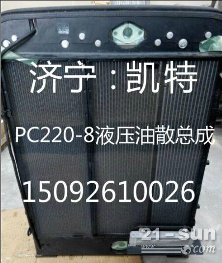小松纯正挖掘机配件 PC220-8液压油散总成..