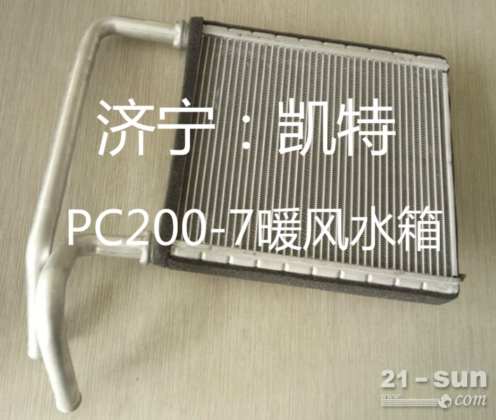 小松纯正挖掘机配件 PC200-7暖风水箱..