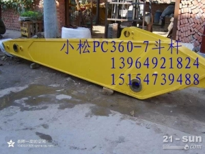 小松360-7挖掘机大小臂