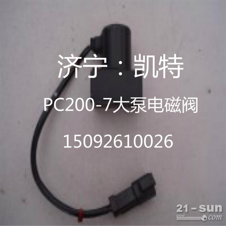 小松纯正挖掘机配件 PC200-7大泵电磁阀 .