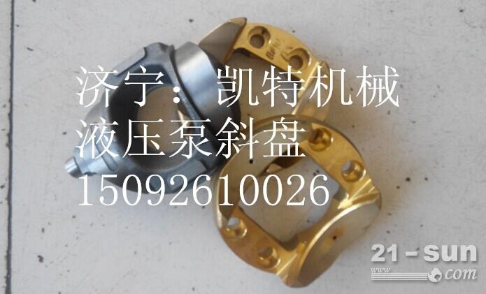 小松纯正挖掘机配件 PC300-7液压泵斜盘 ..