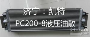 小松原装挖掘机配件 PC200-8液压油散..
