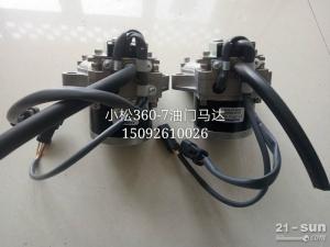 小松配件油门马达;小松PC360-7油门电机