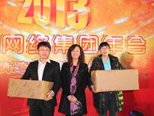 2013年杰瑞网络集团年会