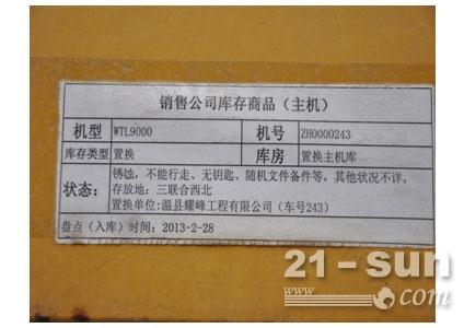 北京二手摊铺机