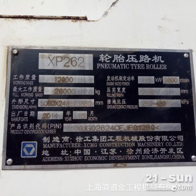 徐工XP262二手压路机
