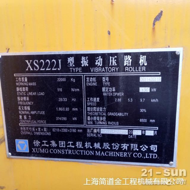 徐工XS222J澳门赌城平台压路机