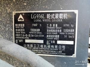 LG936L二手装载机