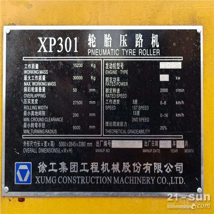 徐工XP301二手压路机