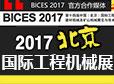 BICES 2017展会