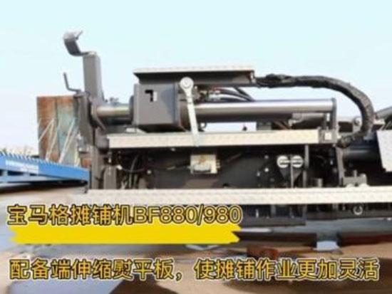 宝马格BF880C、BF980C摊铺机固定熨平板