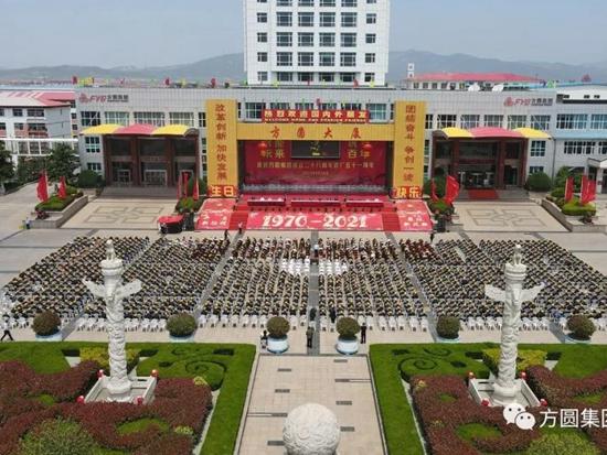 方圆集团成立二十八周年建厂五十一周年庆祝大会召开
