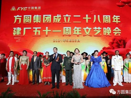 庆祝方圆集团成立二十八周年建厂五十一周年文艺晚会举行