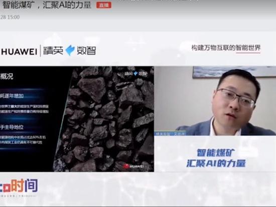 华为:智慧煤矿,汇聚AI的力量(下)