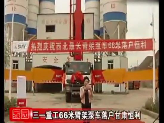 三一重工66米臂架泵车落户甘肃恒利