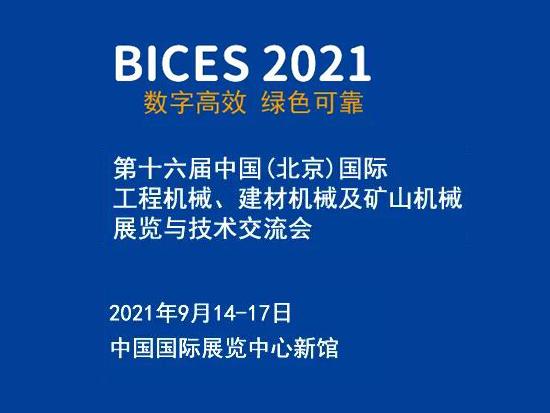 用戶寄語BICES系列之中國對外承包工程商會