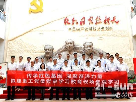 铁建重工党委开展党史学习教育现场教学活动