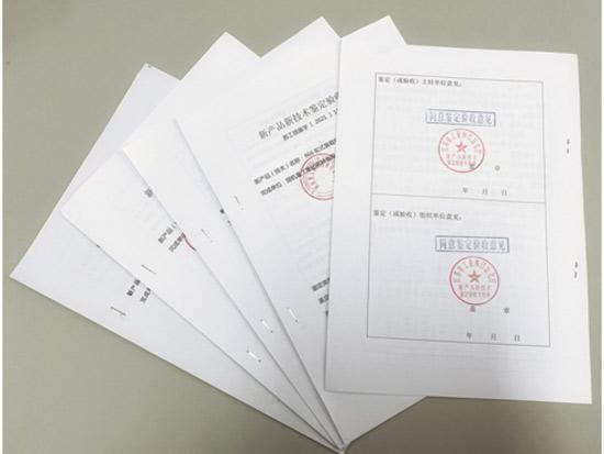 国机重工集团常林有限公司荣获省级新产品新技术鉴定证书