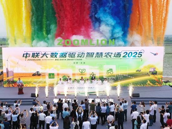 """中联重科发布""""中联大数据驱动智慧农场2025"""" 智""""绘""""乡村振兴新蓝图"""