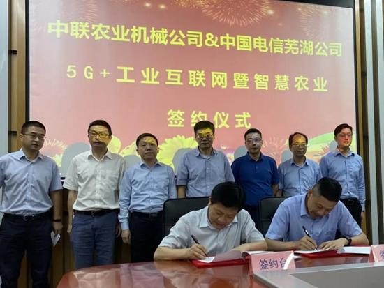 """中联农机与中国电信签订""""5G+工业互联网暨智慧农业""""战略合作协议"""