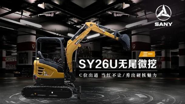 三一SY26U微挖