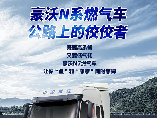 """豪沃N7燃气车丨以""""N""""之名,成就公路冠军"""