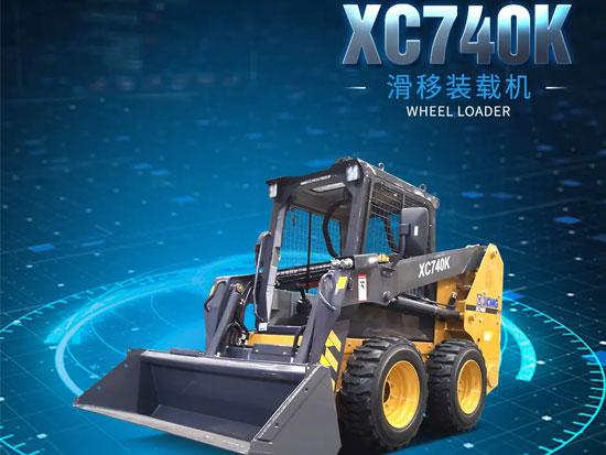 灵活多能,徐工XC740K滑移装载机