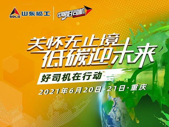 夏天里的一把火,工程机械人的狂欢节!2021好司机活动即将在重庆启动