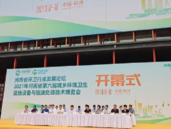 盈峰环境携多款神器亮相2021河南省第六届环卫博览会