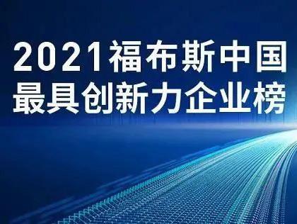 """恒立液壓榮登福布斯""""2021中國最具創新力企業榜"""""""