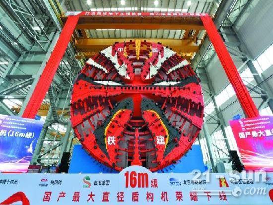 铁建重工刘飞香: 用自主创新为中国基建清除障碍