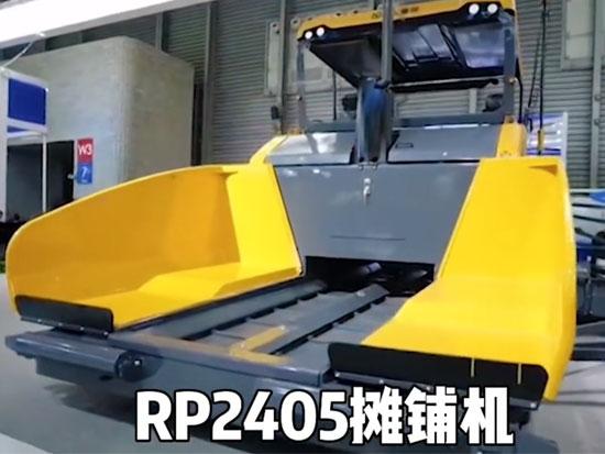 世界最大宽度摊铺机徐工RP2405,摊铺机中的王者!摊铺宽度达24米