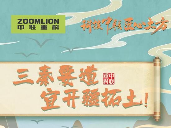 倒计时1天!中联重科土方机械产品博览会等你来!
