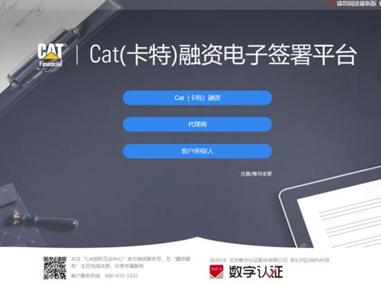 安全、無憂、便捷!Cat(卡特)融資電子簽服務