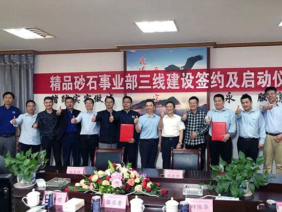 上海山美股份与重庆大业建材签订时产3000吨砂石骨料生产EP项目合同