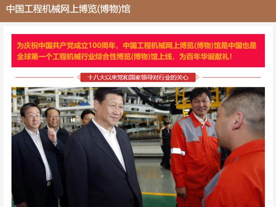 為建黨100周年獻禮!中國工程機械網上博覽(博物)館上線!