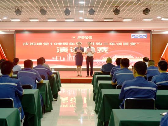 """常林集团庆祝建党100周年暨""""并购三年谈巨变""""演讲比赛圆满落幕"""