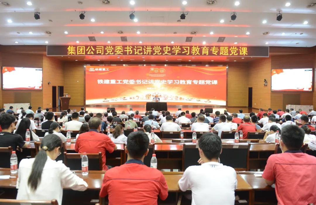 铁建重工党委书记、董事长刘飞香讲授党史学习教育专题党课
