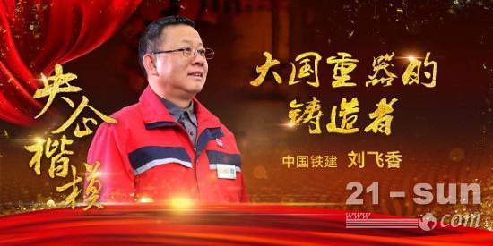 央企楷模之刘飞香: 十年砥砺 匠心铸重器
