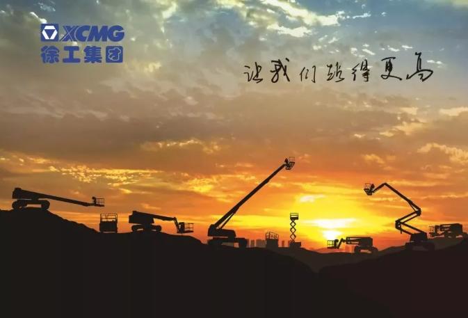 徐工机械出资100亿成立徐工合伙,促进工程机械主业发展