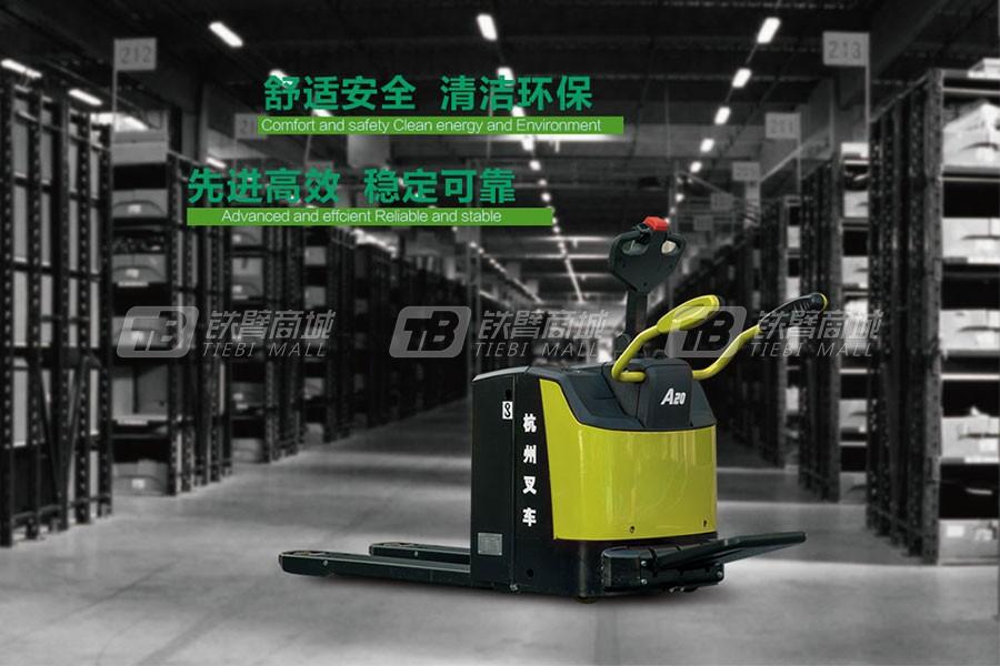 杭叉叉车CBD30-AC1S-I产品特点介绍